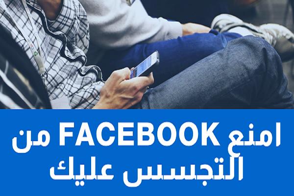 سارع بإيقاف هذه الخاصية لمنع فيسبوك من التجسس عليك 2020