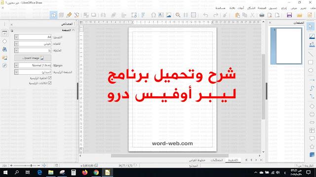 برنامج Draw عربي