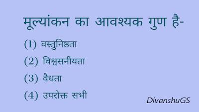 हिंदी भाषा REET Level 1 परीक्षा 2015