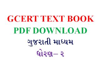 standard 2 kallol, std 2 kallol sem 2 pdf download ,std 2 kallol textbook, gala swadhyay pothi std 2 std 2 ,kallol sem 1 pdf download ,std 2 gujarati medium guide pdf ,std 2 gujarati medium new textbook, std 2 gujarati medium papers