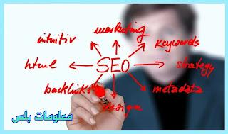 نصائح لتحسين محركات البحث للمبتدئين للحصول علي المرتبة الأولى في محركات البحث