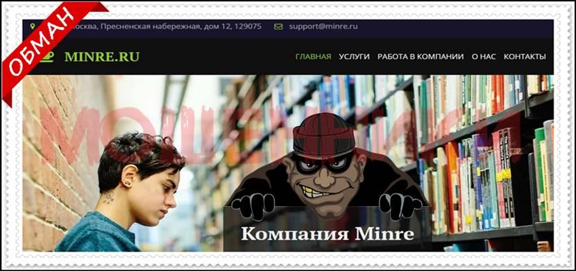 [Лохотрон] minre.ru – отзывы? Мошенники, развод, обман! Издательство Minre