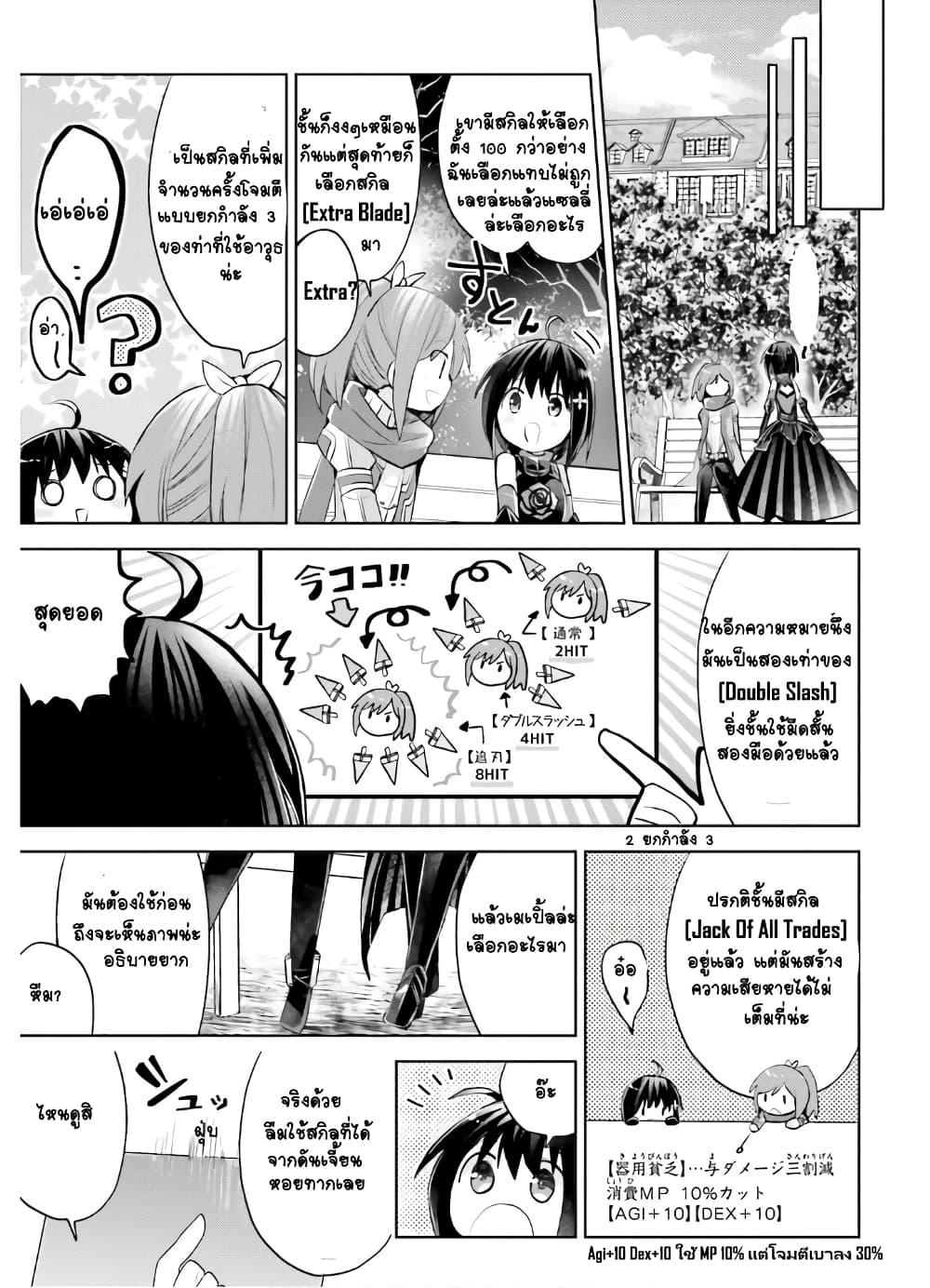 อ่านการ์ตูน Itai no wa Iya nanode Bogyo-Ryoku ni Kyokufuri Shitai to Omoimasu ตอนที่ 17 หน้าที่ 17