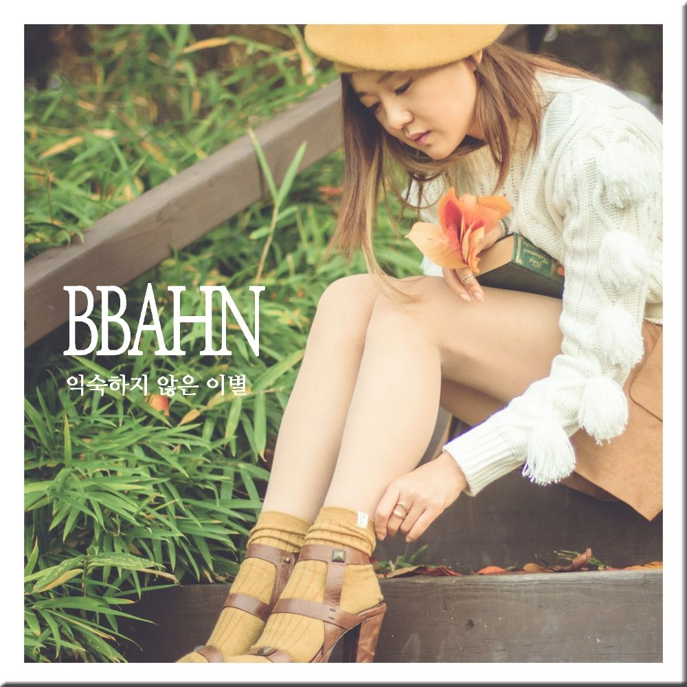 BBAHN – 익숙하지 않은 이별 – EP