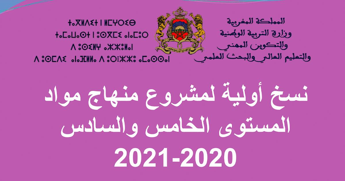 نسخ أولية لمشروع منهاج مواد المستوى الخامس والسادس 2020 2021