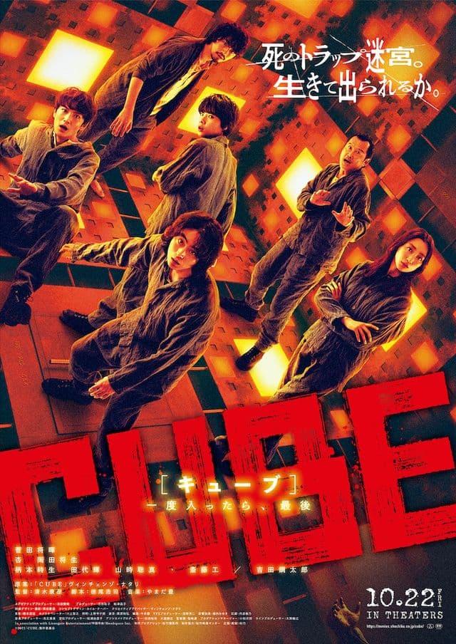 Вышел трейлер японского ремейка фильма ужасов «Куб» Винченцо Натали - Постер