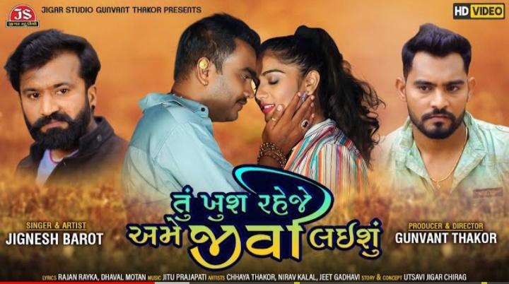 Tu Khush Raheje Ame Jivi Laishu lyrics -jignesh kaviraj