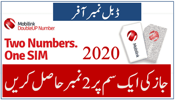 get two number on jazz sim code 2020 double private number