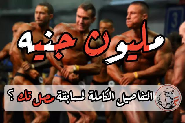 التفاصيل الكاملة لمسابقة مصل تك دايموند -Muscle Tech Egypt IFBB Diamond Cup 2021
