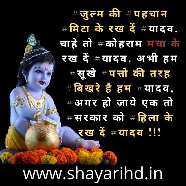 Yadav Status in Hindi & English