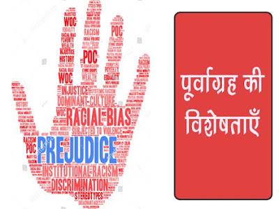 पूर्वाग्रह की विशेषताएँ | Puvagrah Ki Visheshtayen