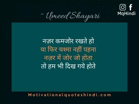 Umeed Tuti Shayari