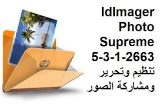 IdImager Photo Supreme 5-3-1-2663 تنظيم وتحرير ومشاركة الصور