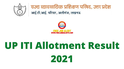 Sarkari Result: UP ITI Allotment Result 2021