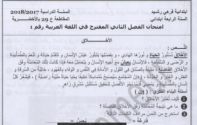 سوجيات السنة الرابعة ابتدائي في اللغة العربية