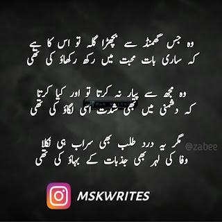 Izhar E Mohabbat Shayari 2 Lines