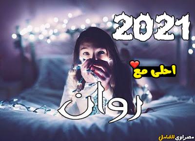 2021 احلى مع روان