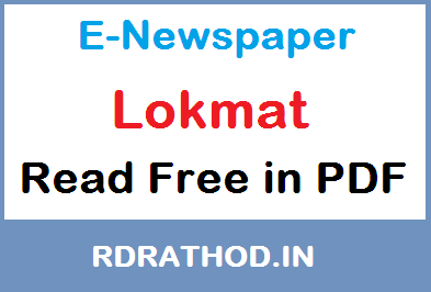 Lokmat E-Newspaper of India | Read e paper Free News in Marathi Language on Your Mobile @ ePapers-daily