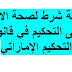 الكتابة شرط لصحة الاتفاق على التحكيم في قانون التحكيم الإماراتي