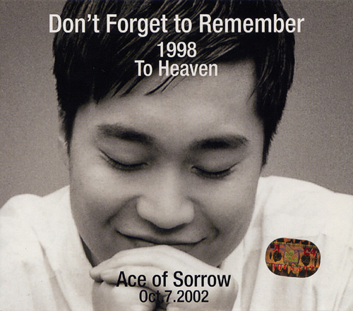 Jo Sung Mo – Don`t Forget To Remember 1998 To Heaven (Best Of Best)