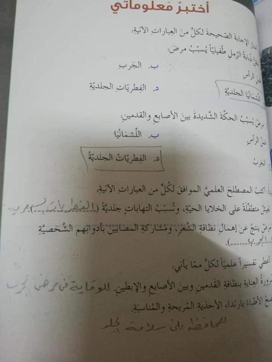 حل اسئلة كتاب العلوم كاملة للصف السادس سوريا 2019 2020