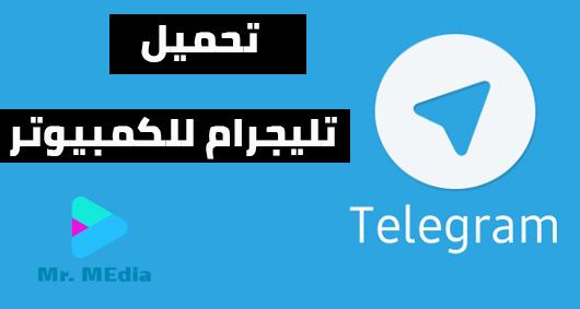 تحميل برنامج تليجرام  telegram  للكمبيوتر للمحادثات و الدردشة برابط مباشر مجانا