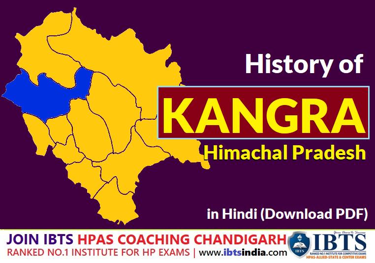 History of Kangra Himachal Pradesh in Hindi (कांगड़ा का इतिहास) : Download PDF
