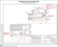 Проект жилого дома в стиле Шале в пригороде г. Иваново - д. Шуринцево Ивановского района. Архитектурные решения - разрезы. 2-й вариант