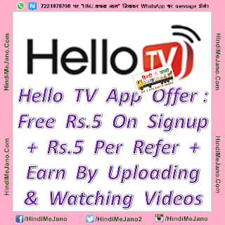 Tags – hello tv app loot, proof added, hello tv unlimited tricks, free paytm cash, free rs30 paytm cash, refer and earn, hello tv app review, hello tv app online script, earn money by watching videos, uploading videos, earn paytm and free recharge by uploading & watching videos, watch tv in mobiles,