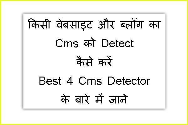 किसी वेबसाइट और ब्लॉग का Cms को Detect कैसे करें Best 4 Cms Detector के बारे में जाने हिंदी में