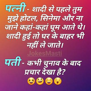 Husband wife funny hindi jokes images