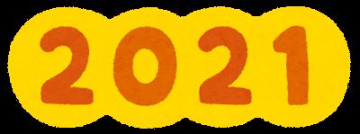 「2021」のイラスト文字(フレーム)