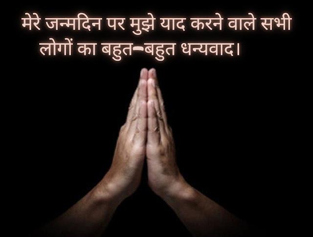 birthday dhanyawad images in hindi