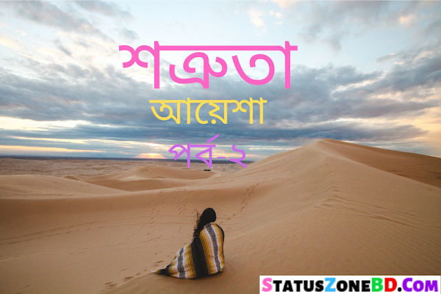 Bangla Story (শত্রুতা - আয়েশা - পর্ব-২) Bangla Golpo