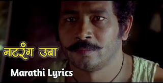 Natrang ubha lyrics in english
