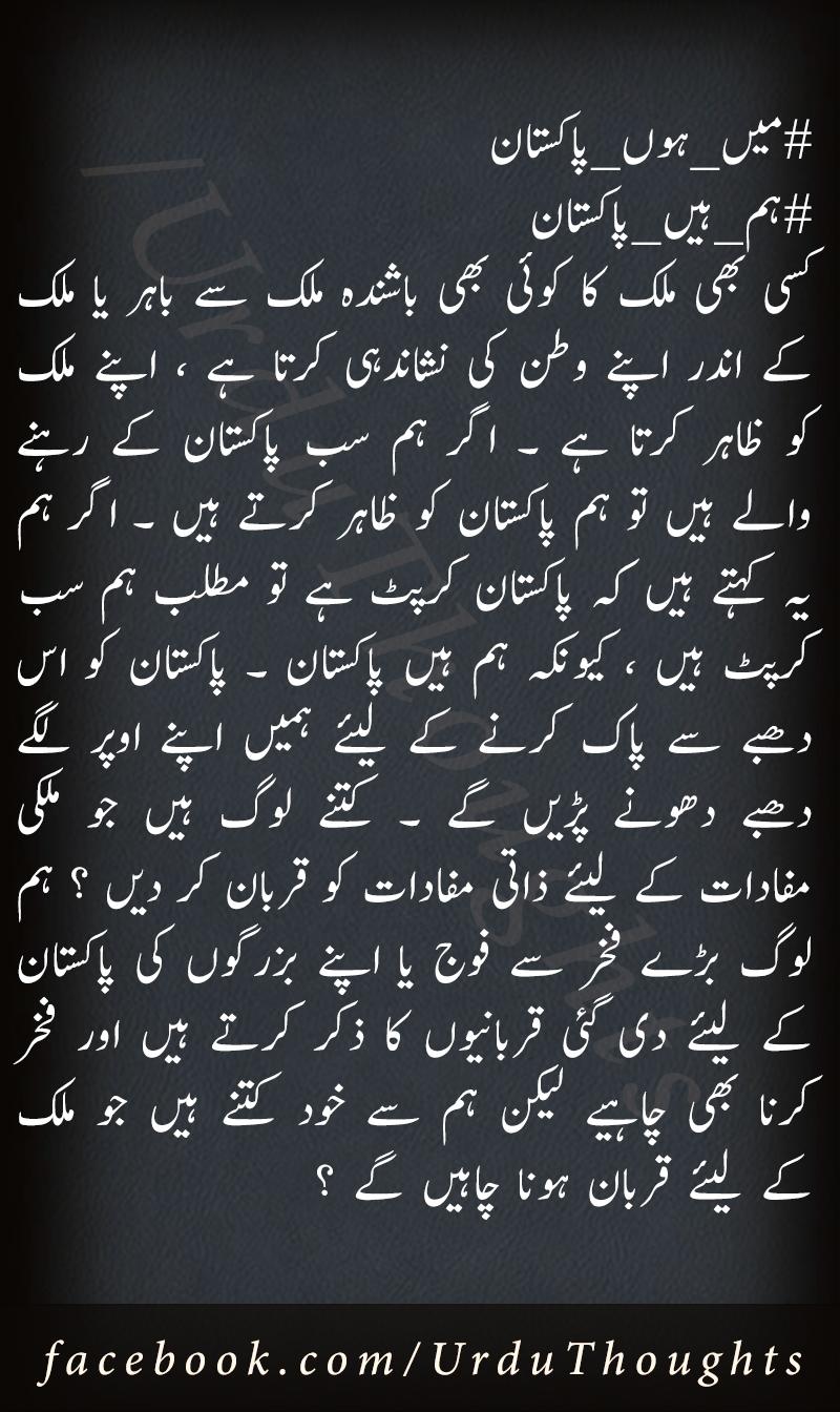 Main Hon Pakistan  Hum Hain Pakistan - Urdu Thoughts-7601