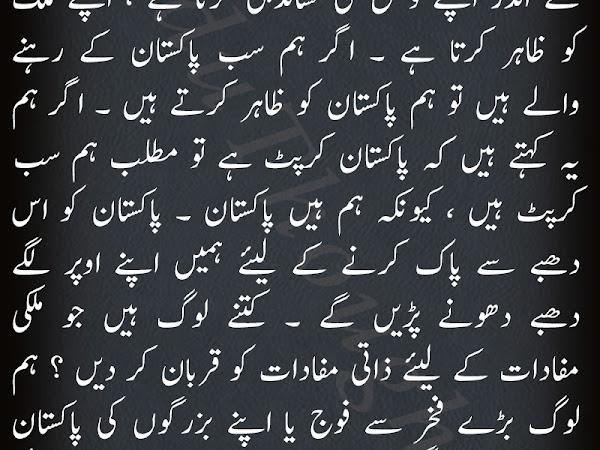Main Hon Pakistan | Hum Hain Pakistan - میں ہوں پاکستان