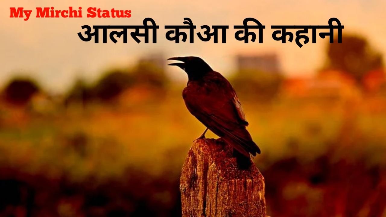 आलसी कौआ की कहानी   Lazy Crow Ki Kahani   Kids Story In Hindi