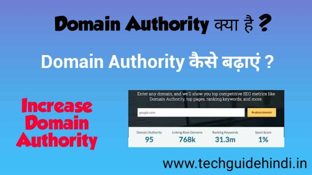 Domain Authority Kya Hai? | Domain Authority Kaise Badhaye?