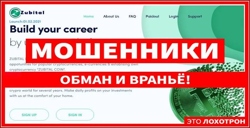 Мошеннический сайт zubital.com – Отзывы, развод, платит или лохотрон? Мошенники