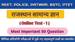 50 Rajasthan Gk Important Question in Hindi 2021 For Compititive Exams