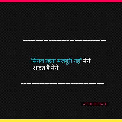 royal single quotes in hindi