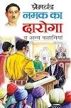 नमक का दरोगा - मुंशी  प्रेमचंद की कहानी PDF डाउनलोड करे free | Namak Ka Daroga by Munshi Premchand PDF Download free