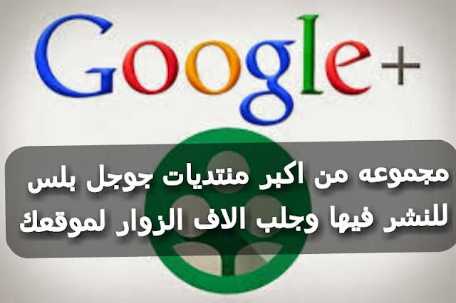 مجموعه من اكبر منتديات جوجل بلس +GOOGLE   للنشر فيها وجلب زوار لموقعك