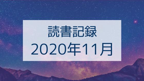 【2020年11月】今月読んだ本の感想・レビューまとめ。本を読めば未来も見えるし旅にも出れる。