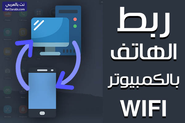 كيفية ربط الهاتف بالكمبيوتر عن طريق WiFi بسهولة خطوة بخطوة