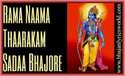 Rama Naama Thaarakam Sadaa Bhajore, Bhajan Lyrics