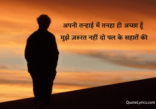 status on sad mood in hindi