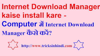 Internet Download Manager kaise install kare - Computer में Internet Download Manager कैसे करें?