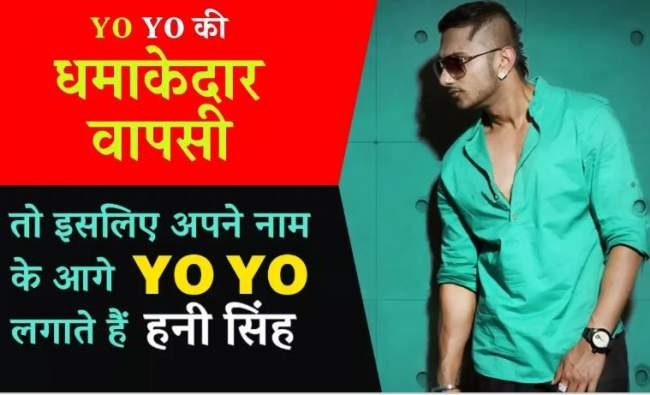 Why do Honey Singh put 'Yo Yo' in front of his name?